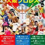 大阪プロレス2015年下半期大会ポスター