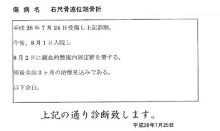 2016-07-25_大仁田厚診断書