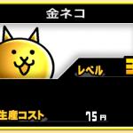 【にゃんこ大戦争】金ネコの評価は使い道次第!