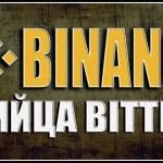 Биржа Бинанс или Битрикс — 2 биткоина в сутки легко