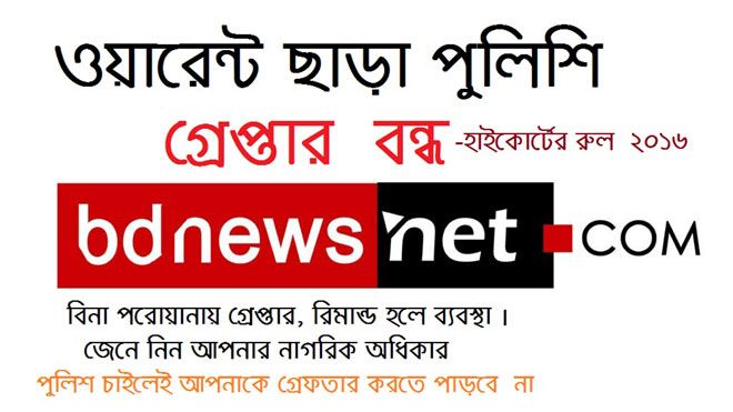 bangladesh-pollice-court-20