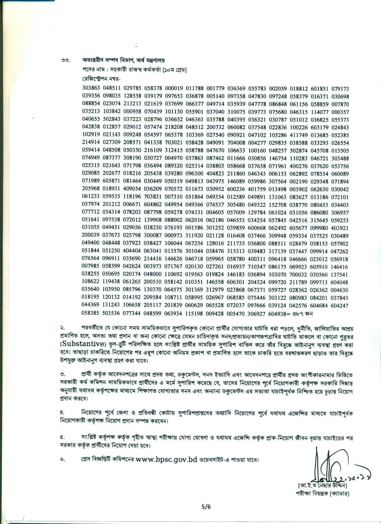 ৩৭ তম বিসিএস হতে নন-ক্যাডার ২য় শ্রেণির পদে সুপারিশ