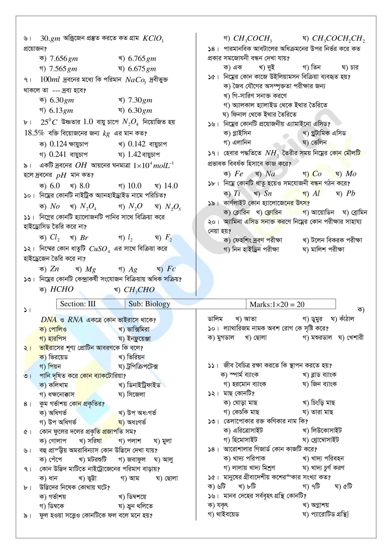 """পটুয়াখালী বিজ্ঞান ও প্রযুক্তি বিশ্ববিদ্যালয়( পবিপ্রবি) ভর্তি পরীক্ষার প্রশ্ন ও উত্তর """"এ"""" ইউনিট সেশন -২০১১-২০১২"""