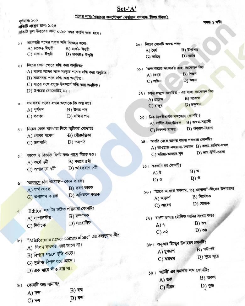 জাতীয় নিরাপত্তা গোয়েন্দা (NSI) এর প্রহরী কনস্টেবল (Watcher Constable) 2021