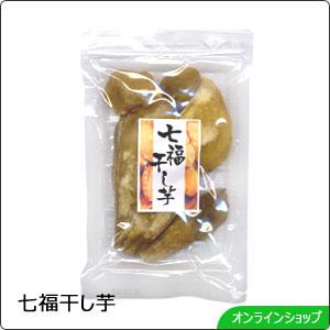 七福干し芋