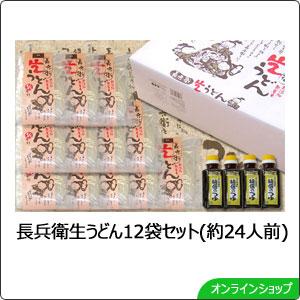長兵衛生うどん12袋セット(約