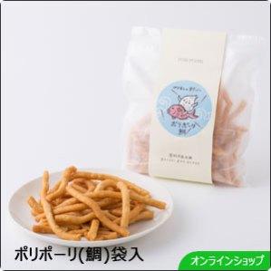 ポリポーリ(鯛)袋入2