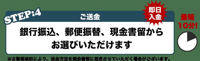 takuhai_step4
