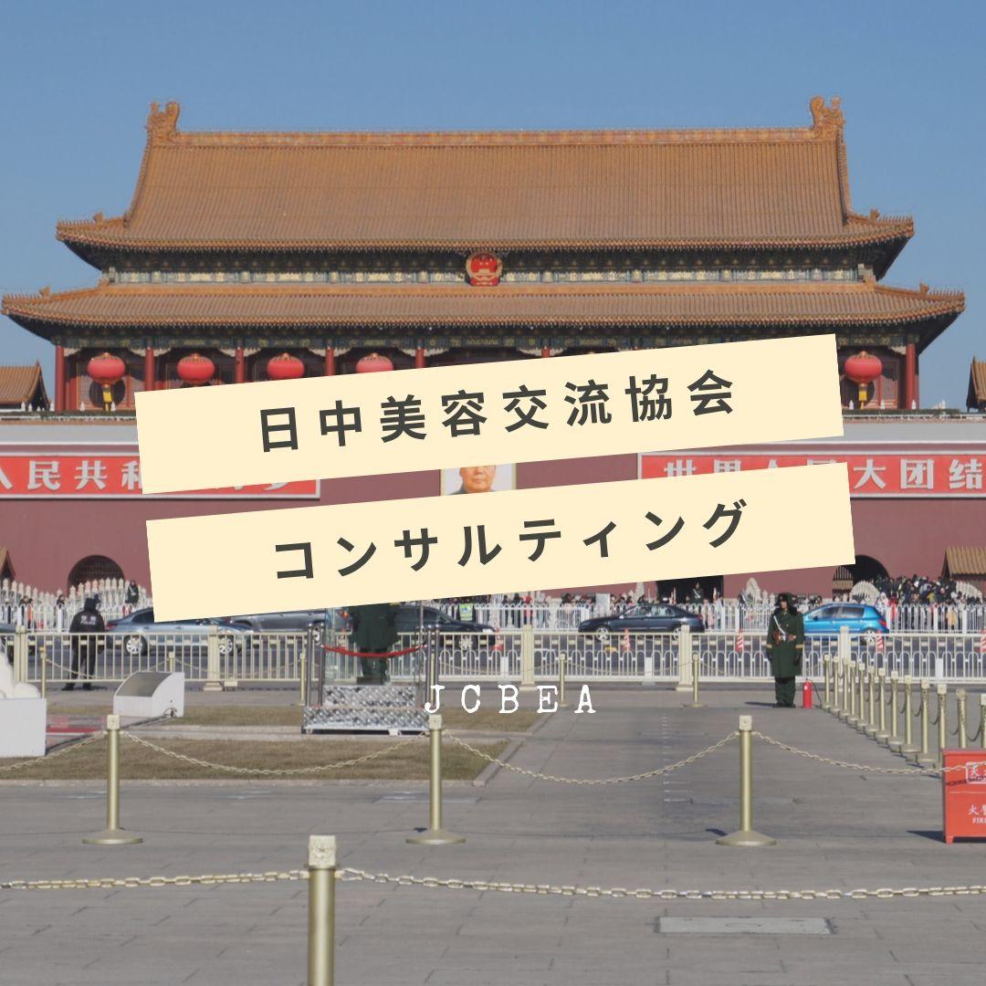 中国人美容師セミナー―中国人美容師―中国美容業界―中国―日本人セミナー