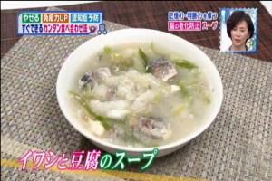イワシと豆腐のスープ