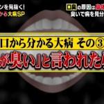 口臭で分かる病気【その原因、Xにあり! 8月11日】中城基雄・がん探知犬