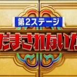 だまされない力【潜在能力テスト 1月16日】フジテレビ