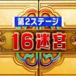 16迷宮【潜在能力テスト 5月22日】フジテレビ