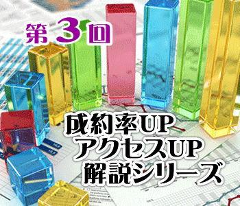 【成約率UP】記事コンテンツの作り方(1)