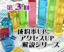 seiyakuritu-up_03