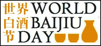 World Baijiu Day Logo 2