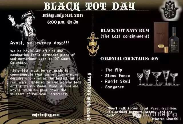 cuju black tot rum day beijing china.jpg