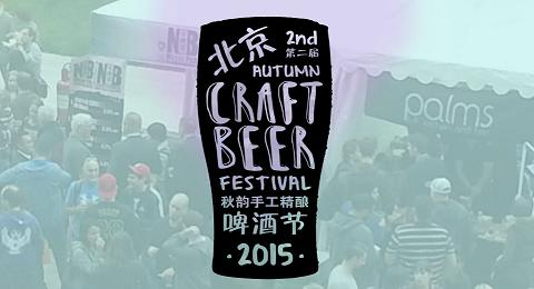 second annual autumn craft beer festival 2015 1