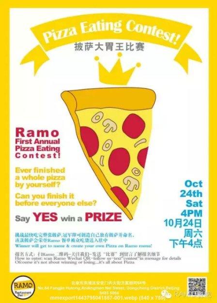 ramo pizza eating contest 2015 fangjia hutong beijing.jpg