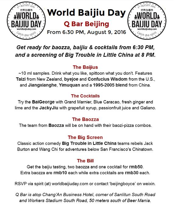 world baijiu day 2016 Q Bar 2