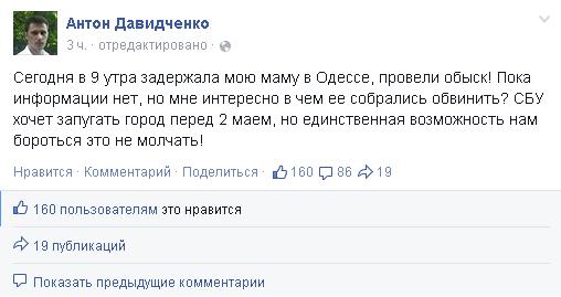 давидченко