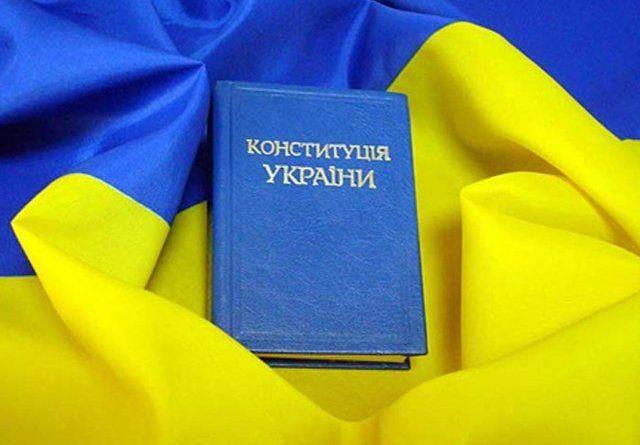 констиуция