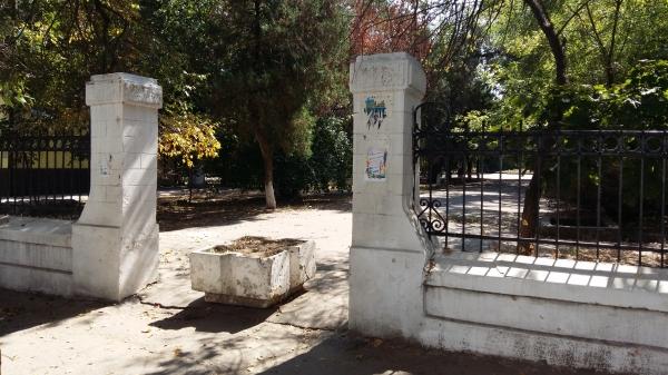 парк 5