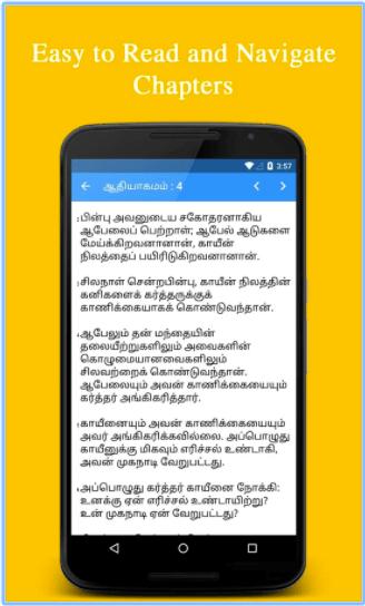 Tamil Bible வேதாகமம்
