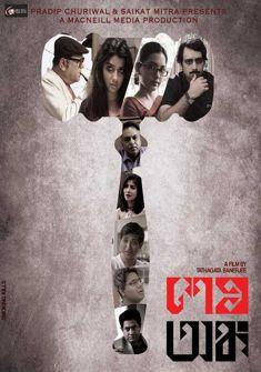 Sesh Anka full Movie Download free in hd