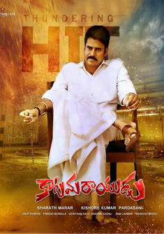 Katamarayudu (2017) full Movie Download in Hindi Dubbed