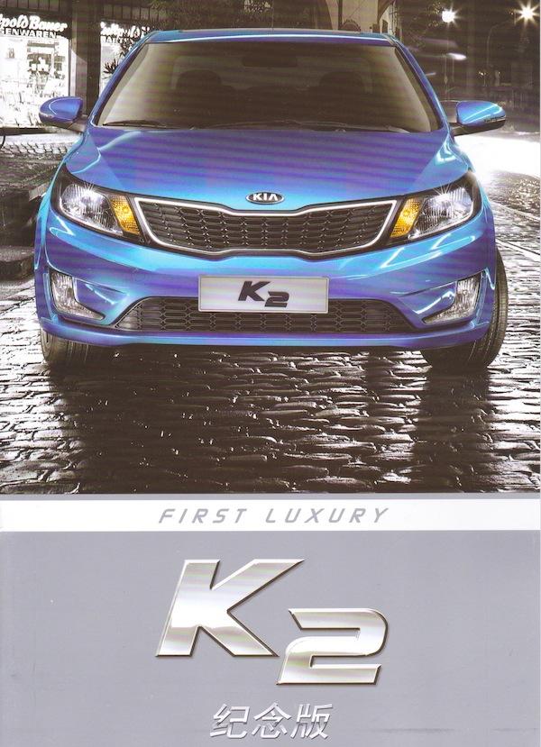 Kia K2