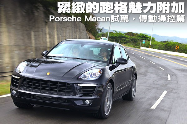 Porche Macan Taiwan August 2014. Picture courtesy of u-car.com.tw
