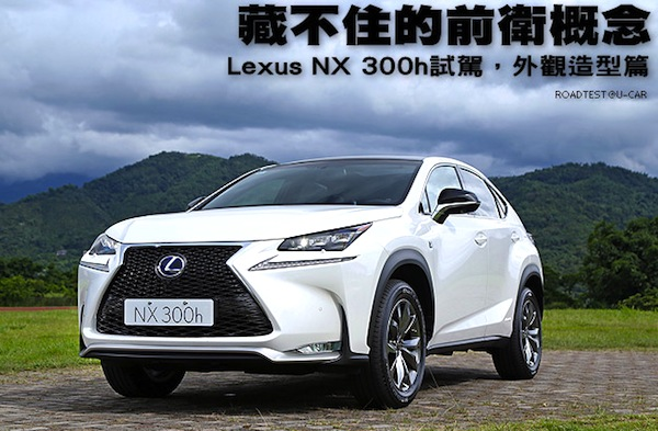 Lexus NX Taiwan September 2014. Picture courtesy of u-car.com.tw