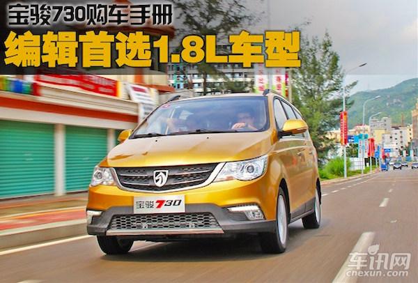 Baojun 730 World 2014. Picture courtesy of chexun.net