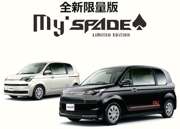 Toyota Spade Hong Kong September 2015