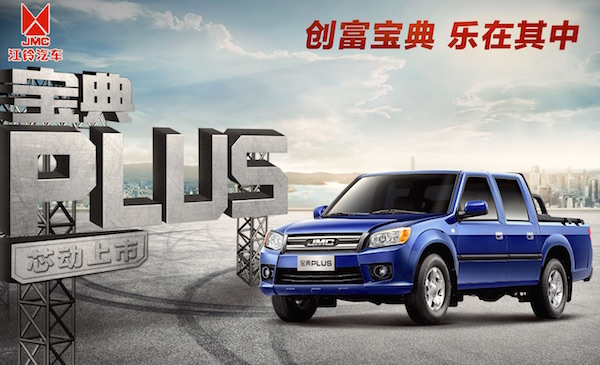 JMC Baodian Plus China June 2016