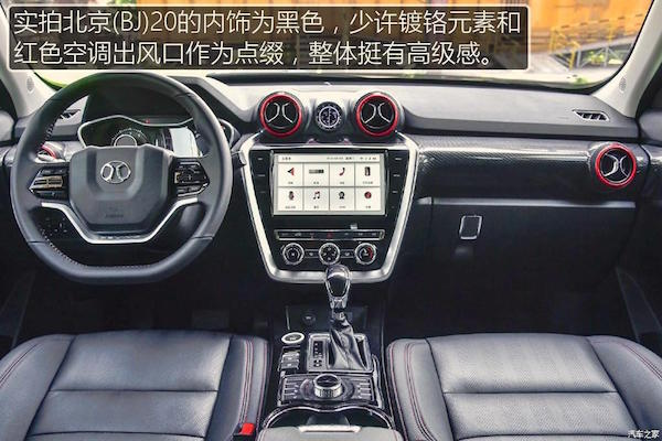 baw-bj20-interior