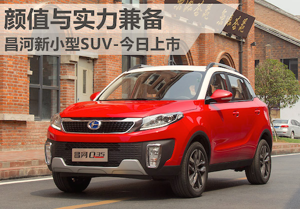 changhe-q35-china-august-2016-picture-courtesy-auto-tom-com