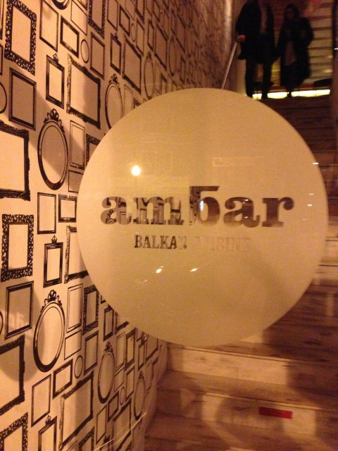 ambar review by a serb