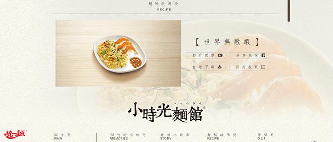 台灣廣告用故事再奪廣告界的奧斯卡-4