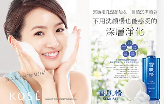 跨國行銷 廣告 品牌在地化 產品包裝 雪肌精