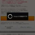 ローソン アプリ Wi-Fiスポット Ponta