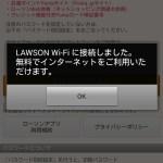 ローソン アプリ Wi-Fiスポット 接続完了