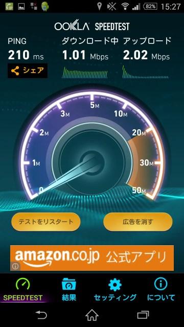 ローソン アプリ Wi-Fiスポット 回線速度