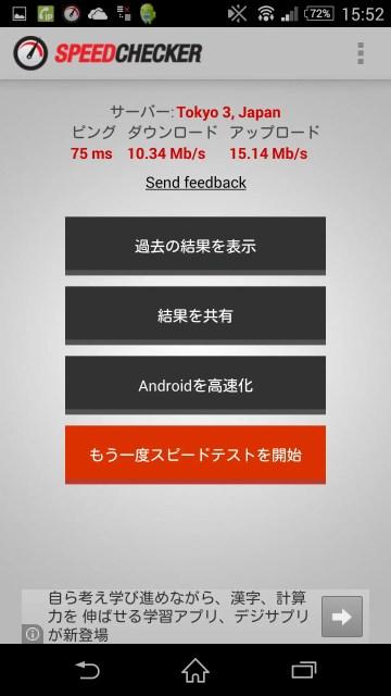 ファミリーマート wi-fi 回線速度