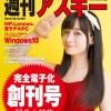 オタク雑誌「週刊アスキー」完全電子化で6/8まで100円!中身は半分OldMacの記事