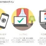Google 2段階認証の設定で乗っ取り対策