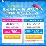 【MVNO】パナソニックWonderLink 夏のキャンペーン