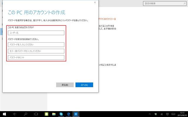 ユーザー名・パスワードなどを記入