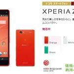 端末購入サポートありのドコモ Xperia Z3 compact SO-02G 2台MNP試算